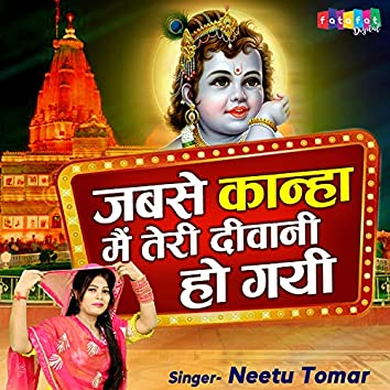 Jabse Kanha Mai Teri Deewani Ho Gayi (Hindi)