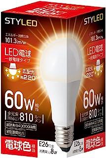 スタイルド LED電球 口金直径26mm 電球60W形相当 電球色 8W 一般電球・広配光タイプ 密閉器具対応 HA6T26L1