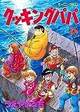 クッキングパパ(48) (モーニングコミックス)