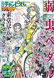 別冊少年チャンピオン2020年6月号 [雑誌]