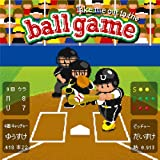 Take me out to the ball game~あの‥一緒に観に行きたいっス。お願いします!~ 歌詞