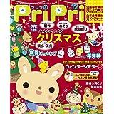 PriPri 2015年12月号 [雑誌]