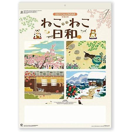 新日本カレンダー 2021年 カレンダー 壁掛け ねこ・ねこ日和 NK74