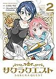 サクラクエスト 2巻 (まんがタイムKRコミックス)