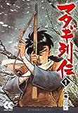 マタギ列伝 1 (中公文庫 コミック版 や 4-1)