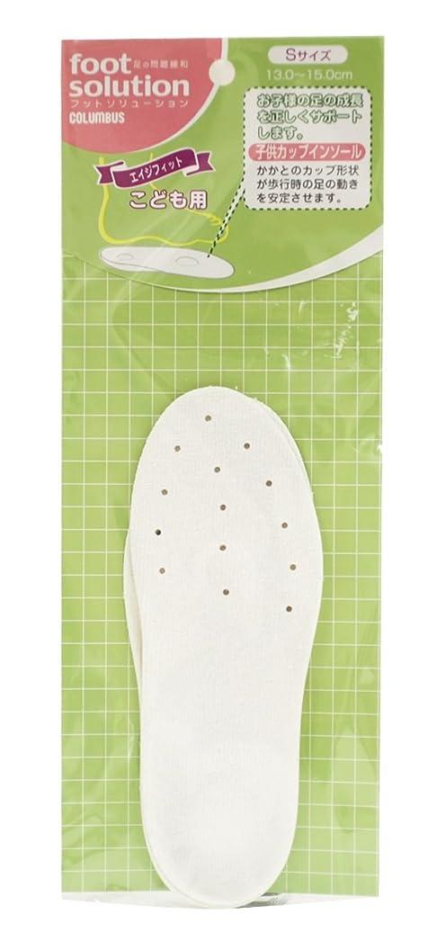 ミュート印をつけるパントリーコロンブス フットソリューション 子供用カップインソール Sサイズ 1足分(2枚入)