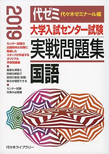大学入試センター試験実戦問題集 国語 2019年版