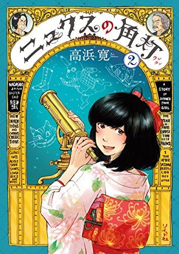 ニュクスの角灯  (2) (SPコミックス)