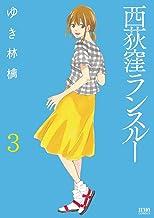 表紙: 西荻窪ランスルー 3巻 (ゼノンコミックス)   ゆき林檎