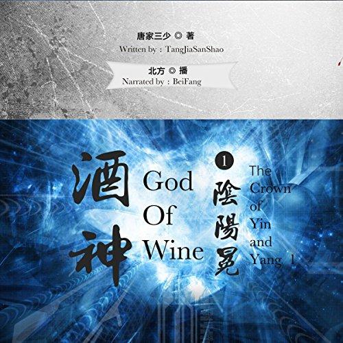 酒神:阴阳冕 1 - 酒神:陰陽冕 1 [God of Wine: The Crown of Yin and Yang 1] audiobook cover art