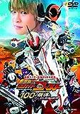 劇場版 仮面ライダーゴースト 100の眼魂とゴースト運命の瞬間 [DVD] image