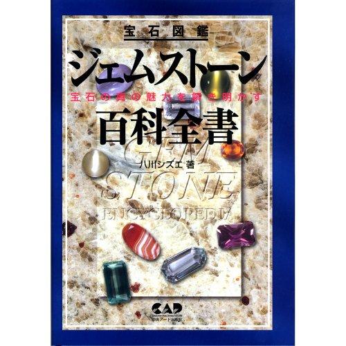 ジェムストーン百科全書―宝石図鑑 宝石の真の魅力を解き明かす