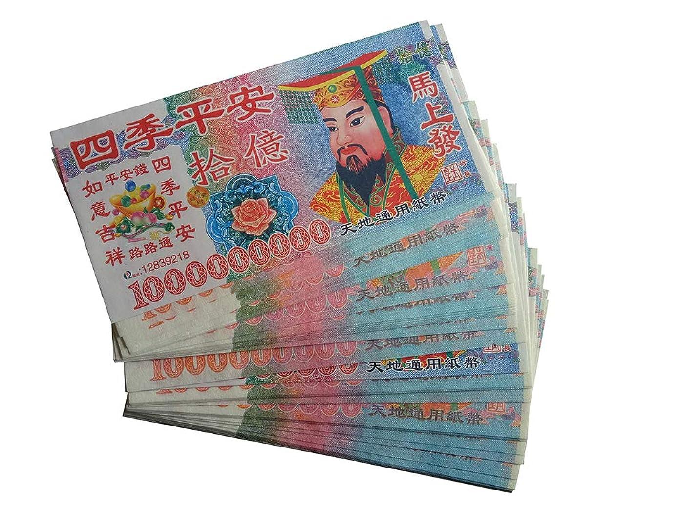 Chinese Joss Paper Money - Ancestor Money Joss Paper - Ancestor Money Jade Emperor - Heaven Bank Notes 1,000,000,000 - Siji Pingan (100 Pcs)