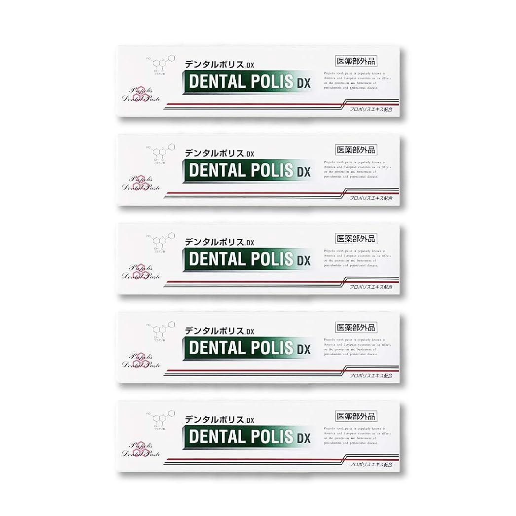 甘味ロイヤリティ層デンタルポリスDX  80g   5本セット 医薬部外品  歯みがき