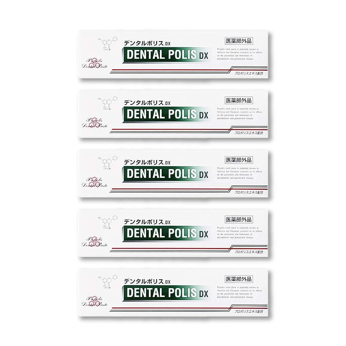 しみマット詐欺デンタルポリスDX  80g   5本セット 医薬部外品  歯みがき