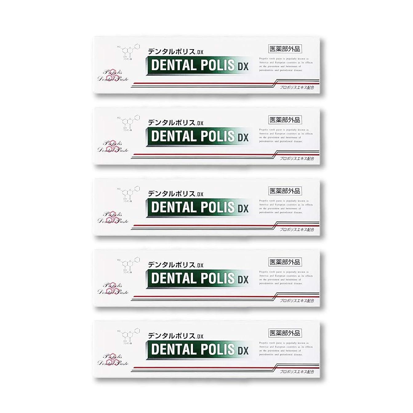 ラジウム優れた事業内容デンタルポリスDX  80g   5本セット 医薬部外品  歯みがき