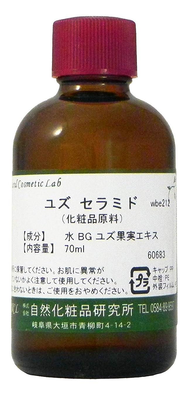 パトワ審判立派なユズセラミド 70ml 【手作り化粧品原料】
