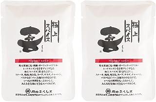 福島精肉店 極上スパイス 喜 (袋入り80g) 2袋セット