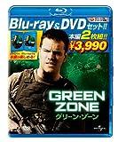 グリーン・ゾーン 【ブルーレイ&DVDセット・2枚組】 [Blu-ray] image