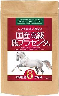 国産高級馬プラセンタ粒 大容量約6ヶ月分/360粒