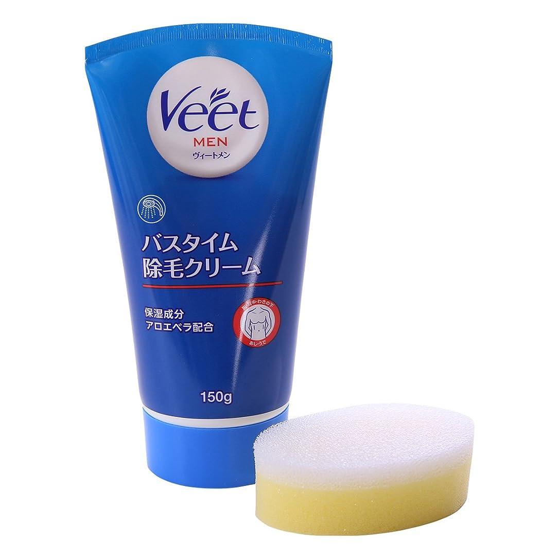 内部切断する土器(ヴィート)Veet メンズ バスタイム 除毛クリーム あし うで 胸 背中 わきの下