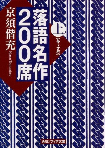 落語名作200席 (上) (角川ソフィア文庫)