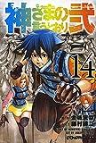 神さまの言うとおり弐(14) (講談社コミックス)