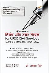 Mastering Nibandh avum Uttar Lekhan for UPSC Civil Services IAS/ IPS & State PSC Main Exam (Hindi Edition) Kindle Edition