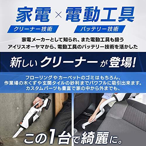 アイリスオーヤマ掃除機コードレス10.8V紙パック式最大25分稼働バッテリー・充電器付JCL108【共通バッテリーシリーズ】