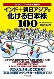 Mr.テンバガー朝香の インド+親日アジアで化ける日本株100