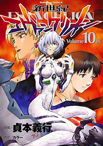 新世紀エヴァンゲリオン(10) (角川コミックス・エース)の詳細を見る