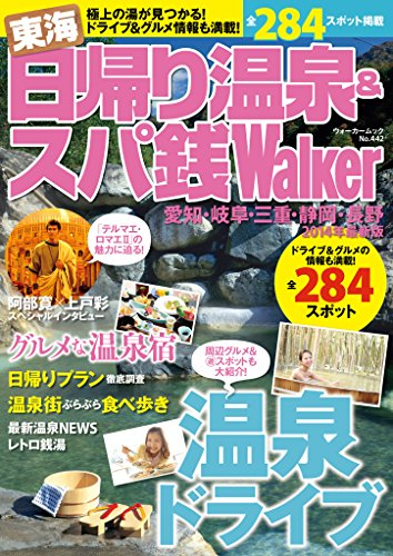 東海日帰り温泉&スパ銭ウォーカー (Walker)