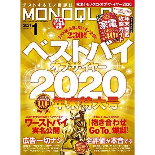 MONOQLO 2021年 01月号