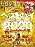 MONOQLO (モノクロ) 2021年 01月号 [雑誌]