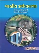 INDIAN ECONOMY (Marathi Edition)