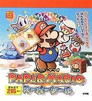 ペーパーマリオ スーパーシール (まるごとシールブック)