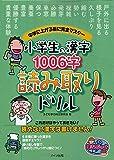 小学生の漢字1006字 読み取りドリル 中学に上がる前に完全マスター (まなぶっく)