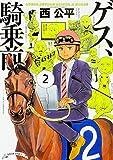 ゲス、騎乗前 2 (ハルタコミックス)