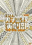 行け!男子高校演劇部(特別版) [DVD] image