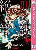 絶叫学級 13 (りぼんマスコットコミックスDIGITAL)