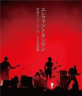 新春ライブ2019日本武道館(Blu-ray初回限定盤)[Blu-ray]