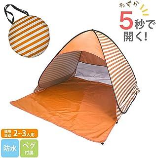 JOOKYO ワンタッチテント 2-3人用 UVカット 簡易テント ポップアップ 折りたたみ キャンプ 海水浴 日本語説明ラベル 収納バッグ付き