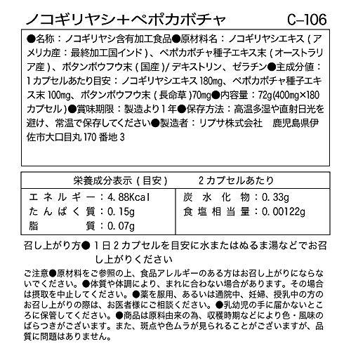 リプサノコギリヤシ+ペポカボチャ約3か月分C-106リノール酸180カプセル/約90日分