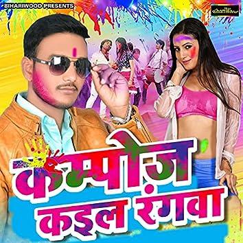 Compose Kail Rangva