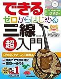 [DVD付] できる ゼロからはじめる 三線(さんしん)超入門 (押さえる音階がわかるシール&はじめる前に観るDVD付) (できるゼロからはじめるシリーズ)