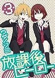 放課後ヒーロー 3巻 (デジタル版Gファンタジーコミックス)