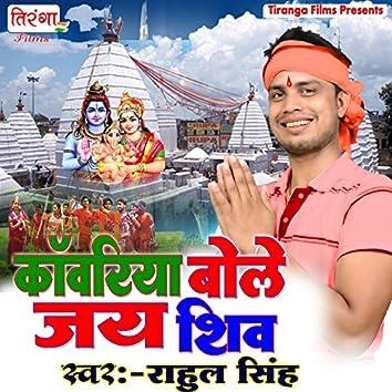 Kawariya Bole Jai Shiv