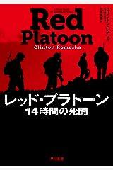 レッド・プラトーン 14時間の死闘 Tankobon Softcover