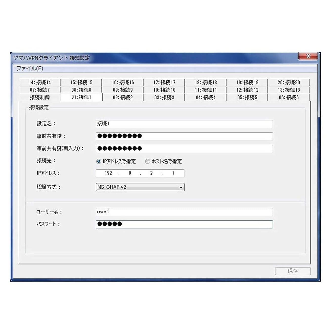 シーズンチキンに応じてヤマハ(Yamaha) VPNクライアントソフトウェア (1クライアント) YMS-VPN8 (CD無)