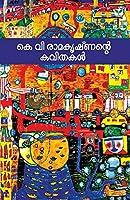 K.V.Ramakrishnante Kavithakal